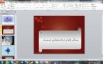 پاورپوینت مسائل جاری درحسابداری مدیریت -  54 اسلاید 2